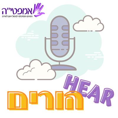 Hearhorim