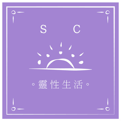   SC 靈性生活  