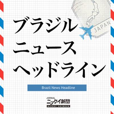 Brazil News Headline