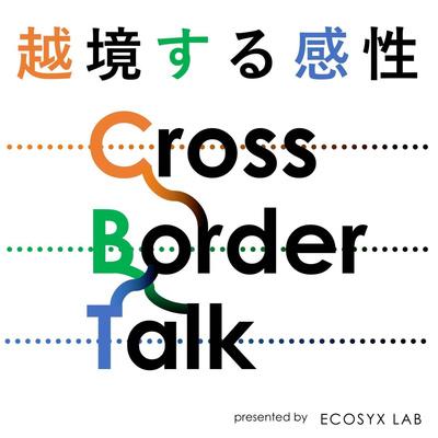 """越境する感性 Noboru Konno's """"Cross Border Talk"""""""