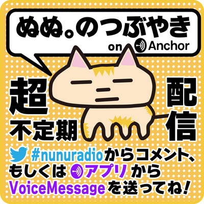 ぬぬ。のつぶやき on Anchor --- Nunu's Tweet on Anchor