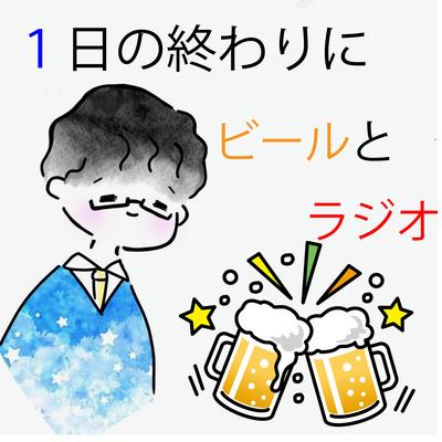 1日の終わりにビールとラジオ【ラジオドラマクリエイター流星】 -Beer and radio at the end of the day- japanese radiodrama creator