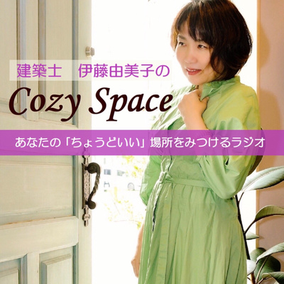 建築士 伊藤由美子のCozy Space