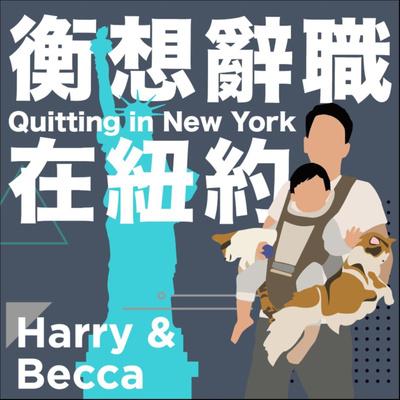 衡想辭職在紐約  Quitting in New York