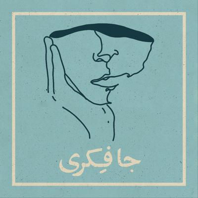 جافکری   Jafekri