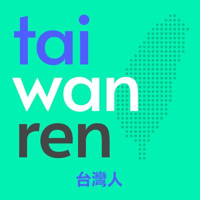 Taiwanren