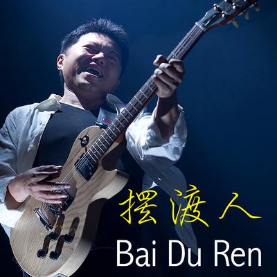 摆渡人(Bai Du Ren)