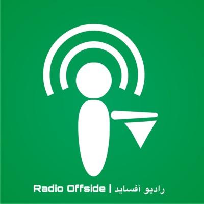 Radio Offside | پادکست فوتبالی رادیو آفساید