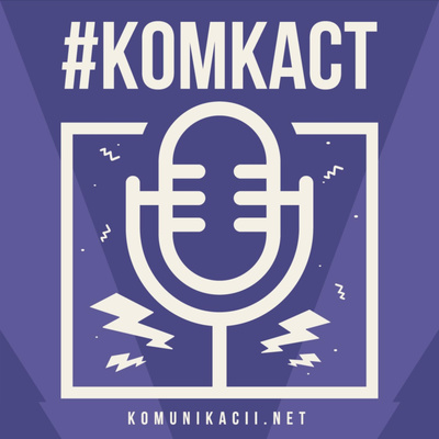 #комкаст - media and marketing podcast