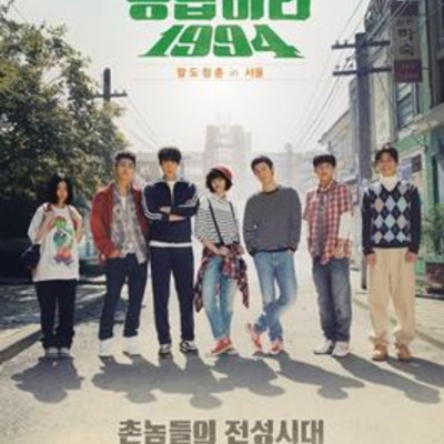 Ep83 KDrama Review: Reply 1994