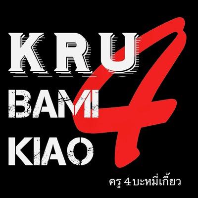 Kru 4 Bami Kiao ครู4บะหมี่เกี๊ยว