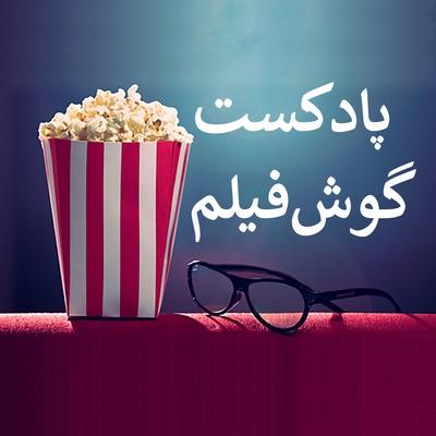 GoushFilm | گوشفیلم