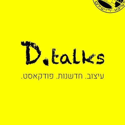 D.talks דיטוקס