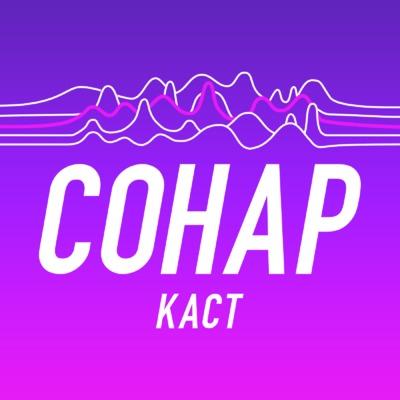Сонар Каст || Sonar Cast
