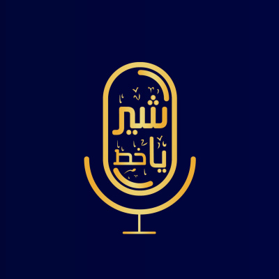 Shir ya Khat | Persian Blockchain Podcast