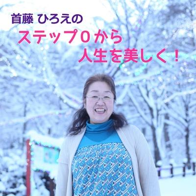 首藤 ひろえのステップ0から人生を美しく!