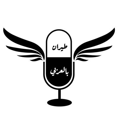 طيران بالعربي