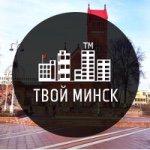 Сообщество #1 в Минске