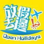 放假去邊 Open Holidays