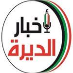 صحيفه أخبار الكويت:الديرة نيوز
