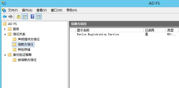 为AWS北京区管理控制台集成ADFS访问