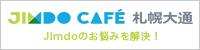 JimdoCafe 札幌大通 オフィシャルサイト