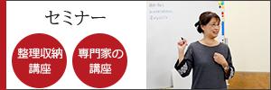 セミナー(整理収納講座、専門家の講座)