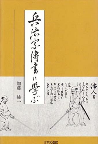 Heihō kadensho