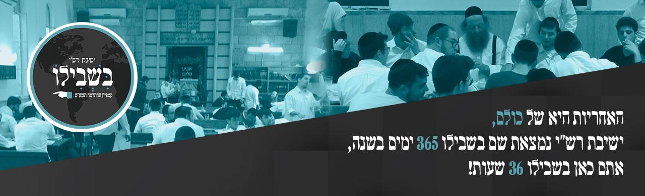 מוסדות רש''י בישראל