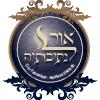 ישיבת אור יהושע נתיבות התורה