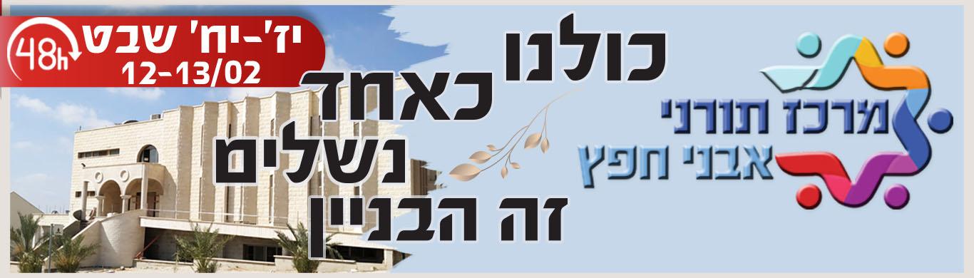 Merkaz Torani Avnei Hefets