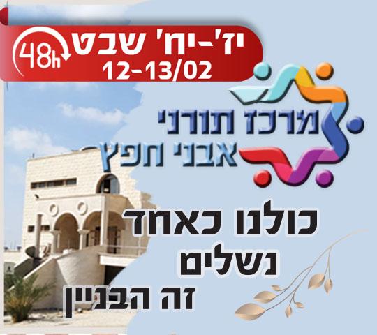 Le Centre Toranique d'Avnei Hefetz