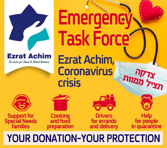 Ezrat Achim