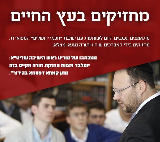 ישיבת חכמי ירושלים