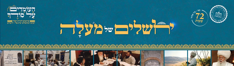 Yeshivat HaMekubalim