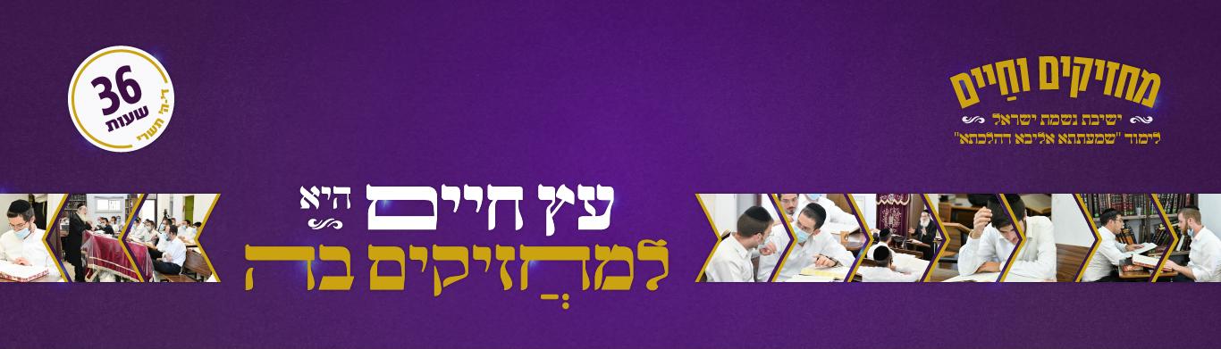 ישיבת נשמת ישראל