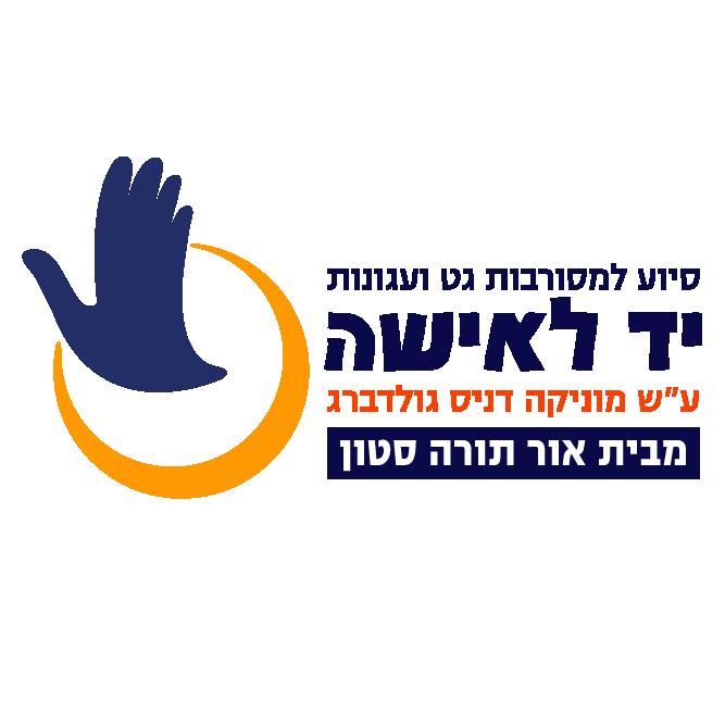 Yad La'isha