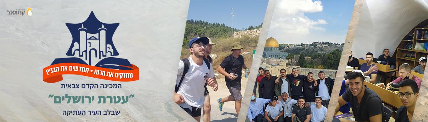 מכינת עטרת ירושלים