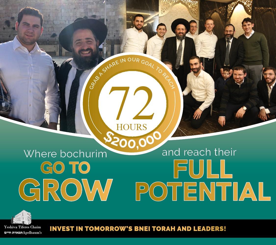 Yeshiva Tiferes Chaim
