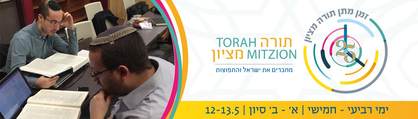 Torah MiTzion