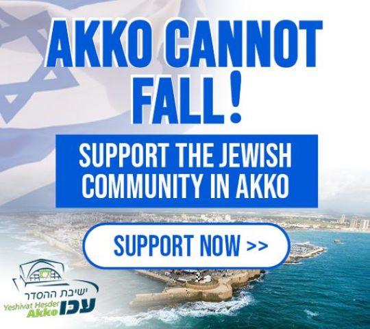 Yeshivat Hesder Akko