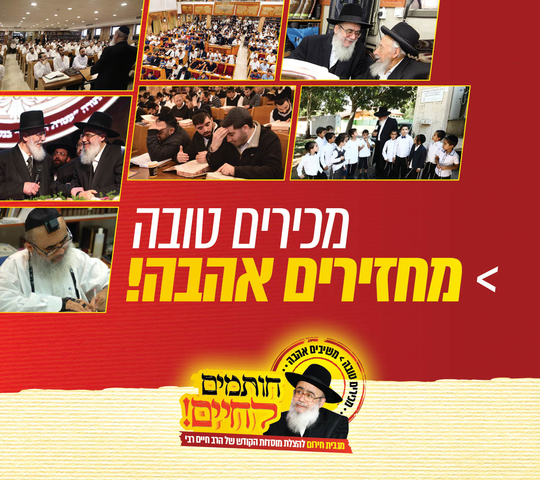 ateret chachamim