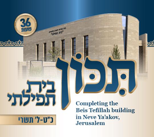 Beit Tfila