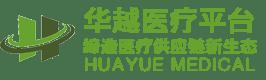 Huayue Medical company logo