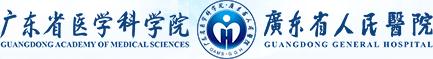 Guangdong General Hospital company logo