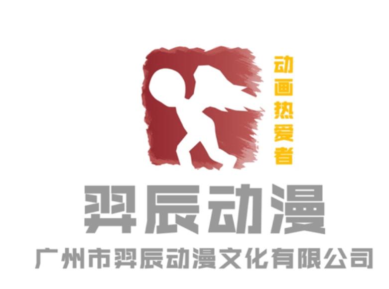 Yichen Animation company logo