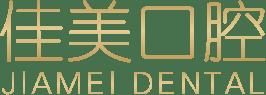 Jiamei Dental company logo