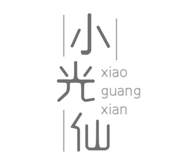 Xiaoguangxian company logo