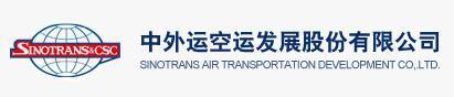 Sinotrans Air Transportation Development company logo