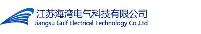 Jiangsu Gulf Electrical Technology company logo